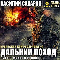 Василий Сахаров - Дальний поход