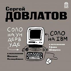 Сергей Довлатов - Соло на ундервуде. Соло на IBM