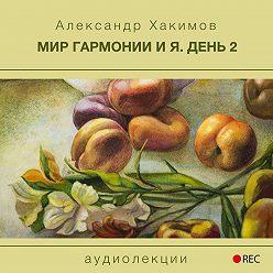 Александр Хакимов - Мир гармонии и Я. День 2