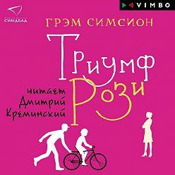 Грэм Симсион - Триумф Рози