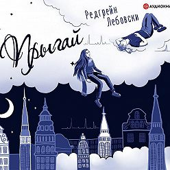 Редгрейн Лебовски - Прыгай