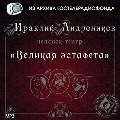 Ираклий Андроников - Великая эстафета