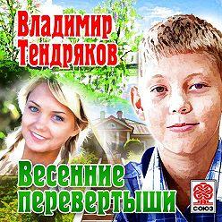 Владимир Тендряков - Весенние перевертыши