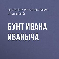 Иероним Ясинский - Бунт Ивана Иваныча
