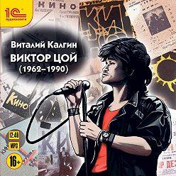 Виталий Калгин - Виктор Цой (1962-1990)