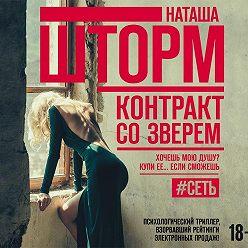 Наташа Шторм - Контракт созверем