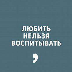 Дима Зицер - Выпуск 97
