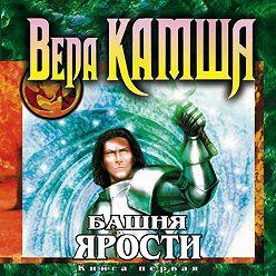 Вера Камша - Башня Ярости. Книга 1. Чёрные маки