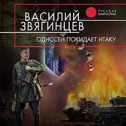 Василий Звягинцев - Одиссей покидает Итаку