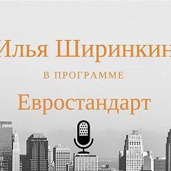 Илья Ширинкин - Дмитрий Потапенко о русских предпринимателях за границей