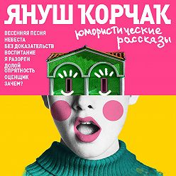 Януш Корчак - Юмористические рассказы