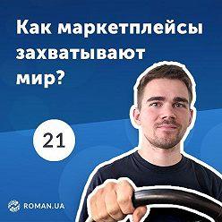 Роман Рыбальченко - 21. Роль маркетплейсов на рынке e-commerce. Интернет-торговля в 2019