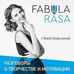 Яна Семёшкина - Ника Набокова. Секс. Котики. Рок-н-ролл