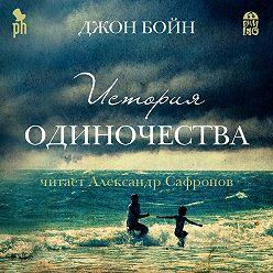 Джон Бойн - История одиночества