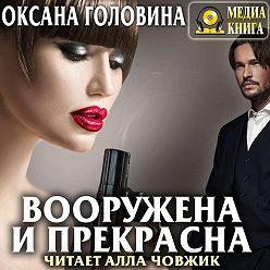 Оксана Головина - Вооружена и прекрасна