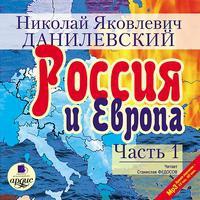 Николай Данилевский - Россия и Европа. Часть 1