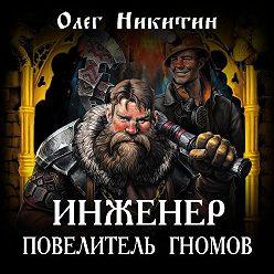 Олег Никитин - Инженер – повелитель гномов