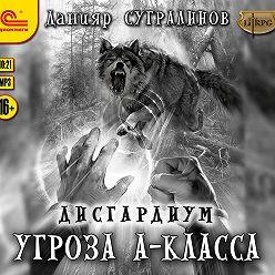 Данияр Сугралинов - Дисгардиум. Угроза А-класса