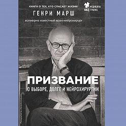 Henry Marsh - Призвание. О выборе, долге и нейрохирургии