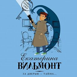 Екатерина Вильмонт - За дверью – тайна…