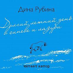 Дина Рубина - Долгий летний день в синеве и лазури