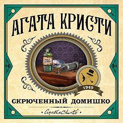 Агата Кристи - Скрюченный домишко