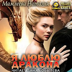 Наталья Мамлеева - Я люблю дракона