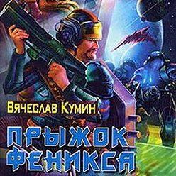 Вячеслав Кумин - Прыжок Феникса