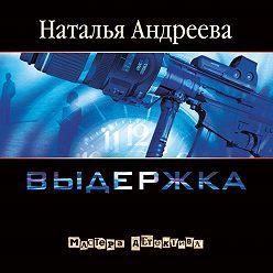Наталья Андреева - Выдержка