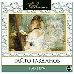Гайто Газданов - Вечер у Клэр