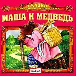 Неустановленный автор - Маша и медведь