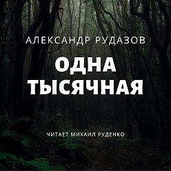 Александр Рудазов - Одна тысячная