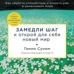 Гемин Суним - Замедли шаг и открой для себя новый мир