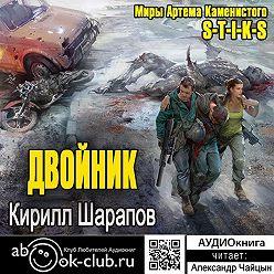 Кирилл Шарапов - S-T-I-K-S. Двойник