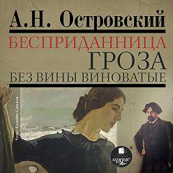 Александр Островский - Бесприданница. Гроза. Без вины виноватые