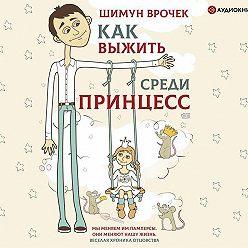 Шимун Врочек - Как выжить среди принцесс