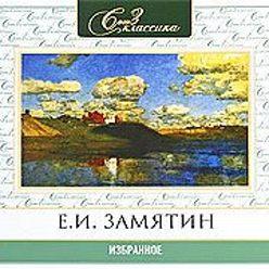 Евгений Замятин - Избранное