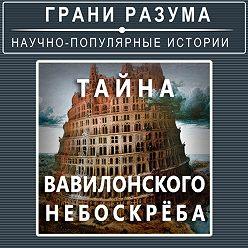 Анатолий Стрельцов - Загадки истории. Тайна Вавилонского небоскреба
