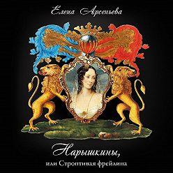 Елена Арсеньева - Нарышкины, или Строптивая фрейлина