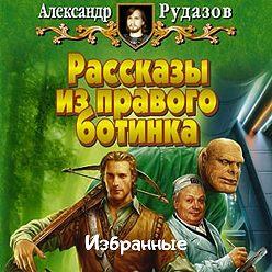 Александр Рудазов - Избранные