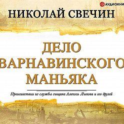 Николай Свечин - Дело Варнавинского маньяка