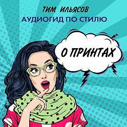 Тим Ильясов - О принтах