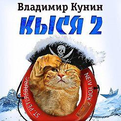Владимир Кунин - Кыся-2