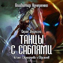 Владимир Кучеренко - Серая эльфийка. Танцы с саблями