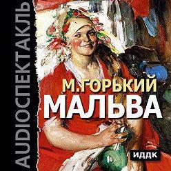 Максим Горький - Мальва (спектакль)