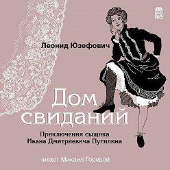 Леонид Юзефович - Дом свиданий