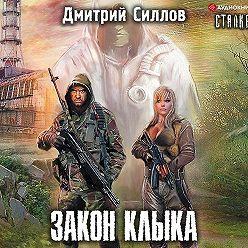 Дмитрий Силлов - Закон Клыка