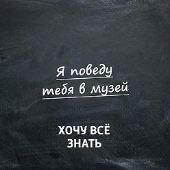 Творческий коллектив программы «Хочу всё знать» - ГМИИ имени Пушкина