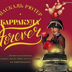 Паскаль Рютер - Барракуда forever