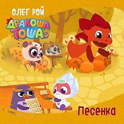 Олег Рой - Песенка